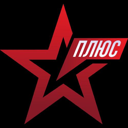 Звезда плюс